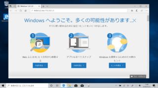 Windows10 USBメモリー インストール