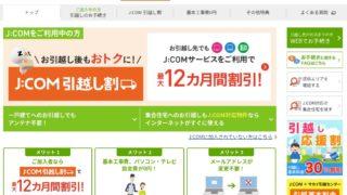J:COM 引越し割 札幌市
