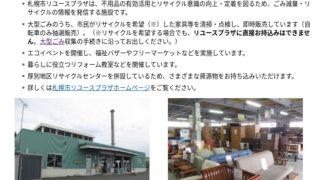 札幌市 リユースプラザ