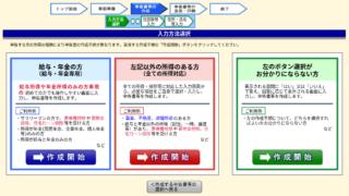 確定申告 e-Tax オンライン