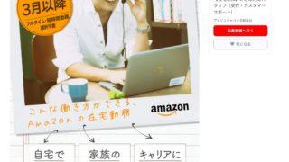 アマゾンジャパン 在宅勤務 採用試験 応募