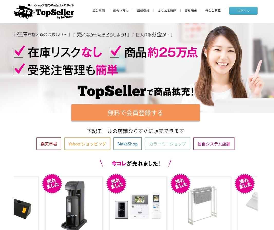 TopSeller ショッピングサイト 構築 登録
