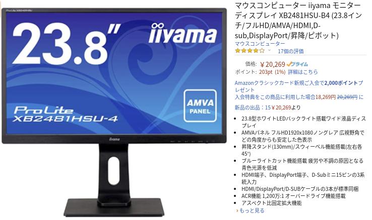 iiyama 23.8インチ AMVA液晶モニター アマゾン
