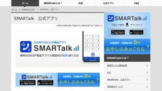 SMARTalk IP電話 アプリ 無料