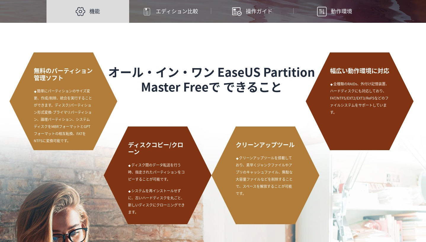 EaseUS Partition Master Free クローン