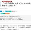10万円給付金 オンライン申請