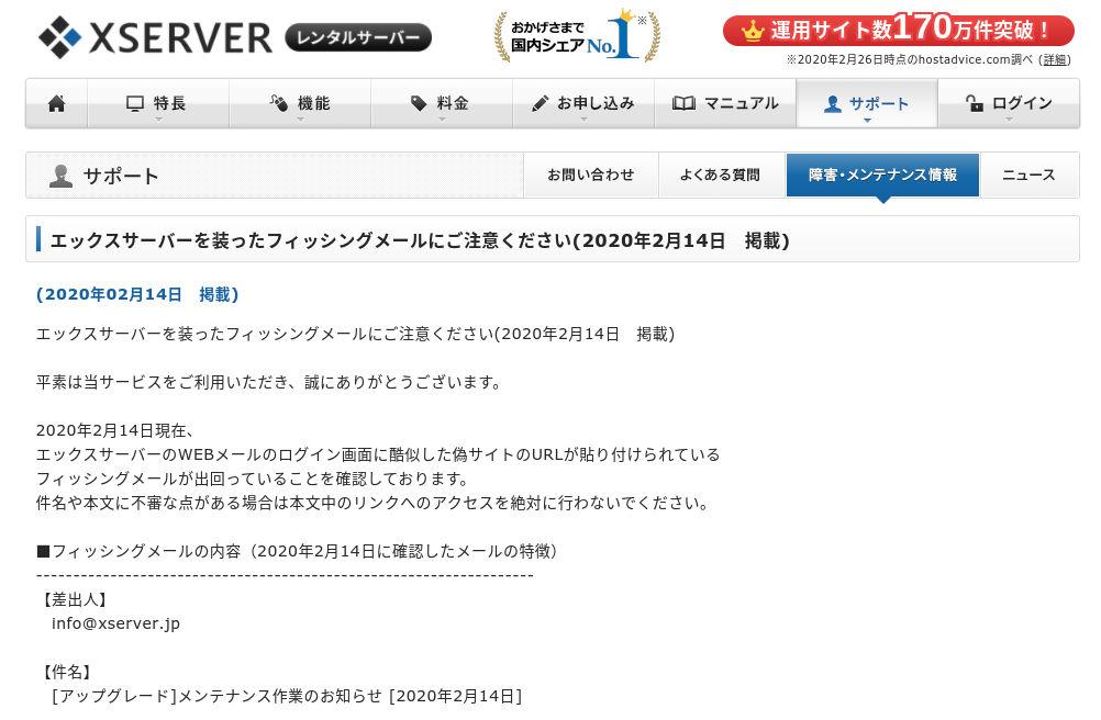 xserver フィッシングメール 詐欺防止