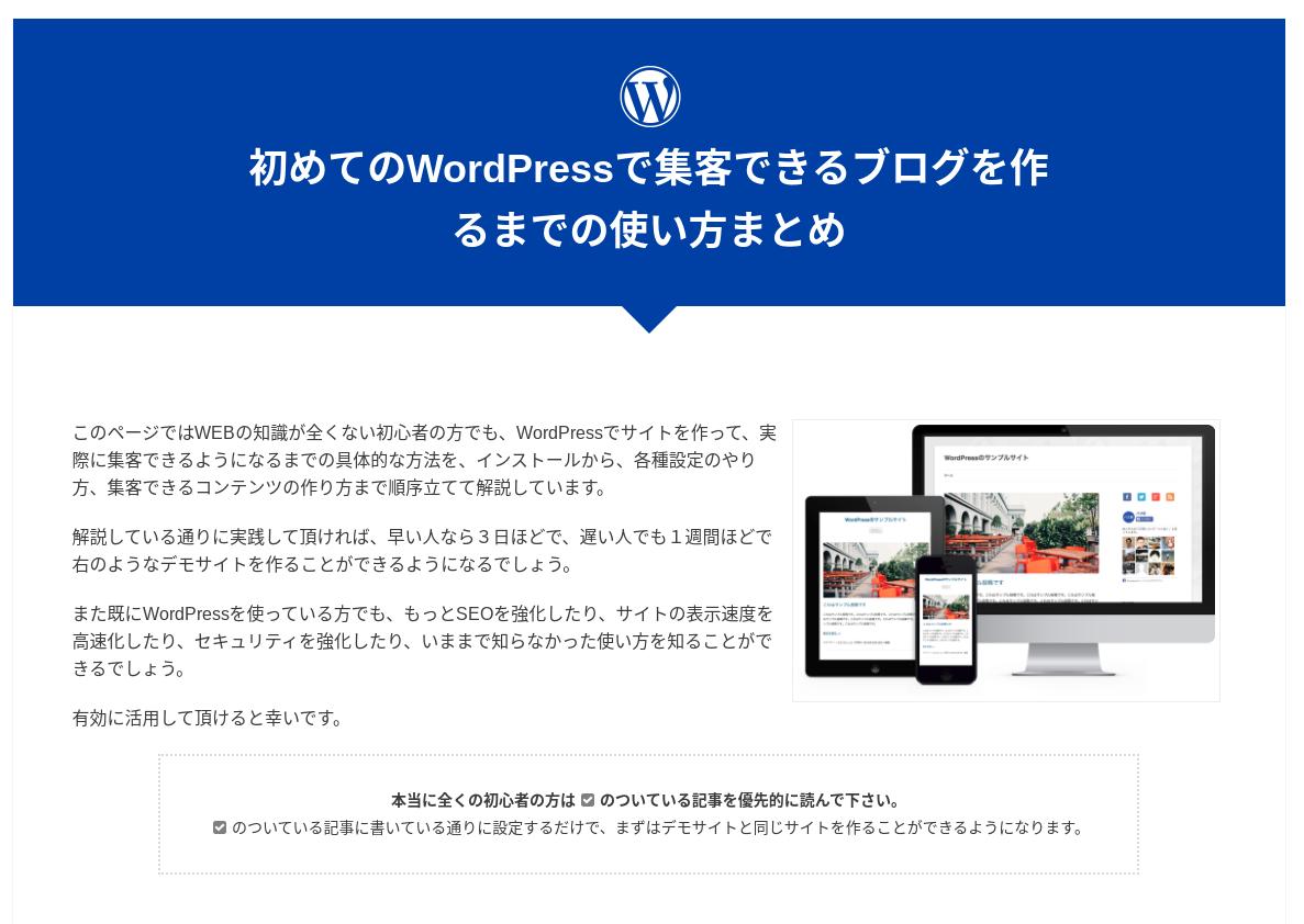 バズ部 WordPress ブログ 作り方
