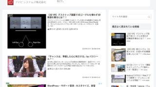 WordPressブログ記事 アクセス数 PV 移動 広告収益アップ 貢献