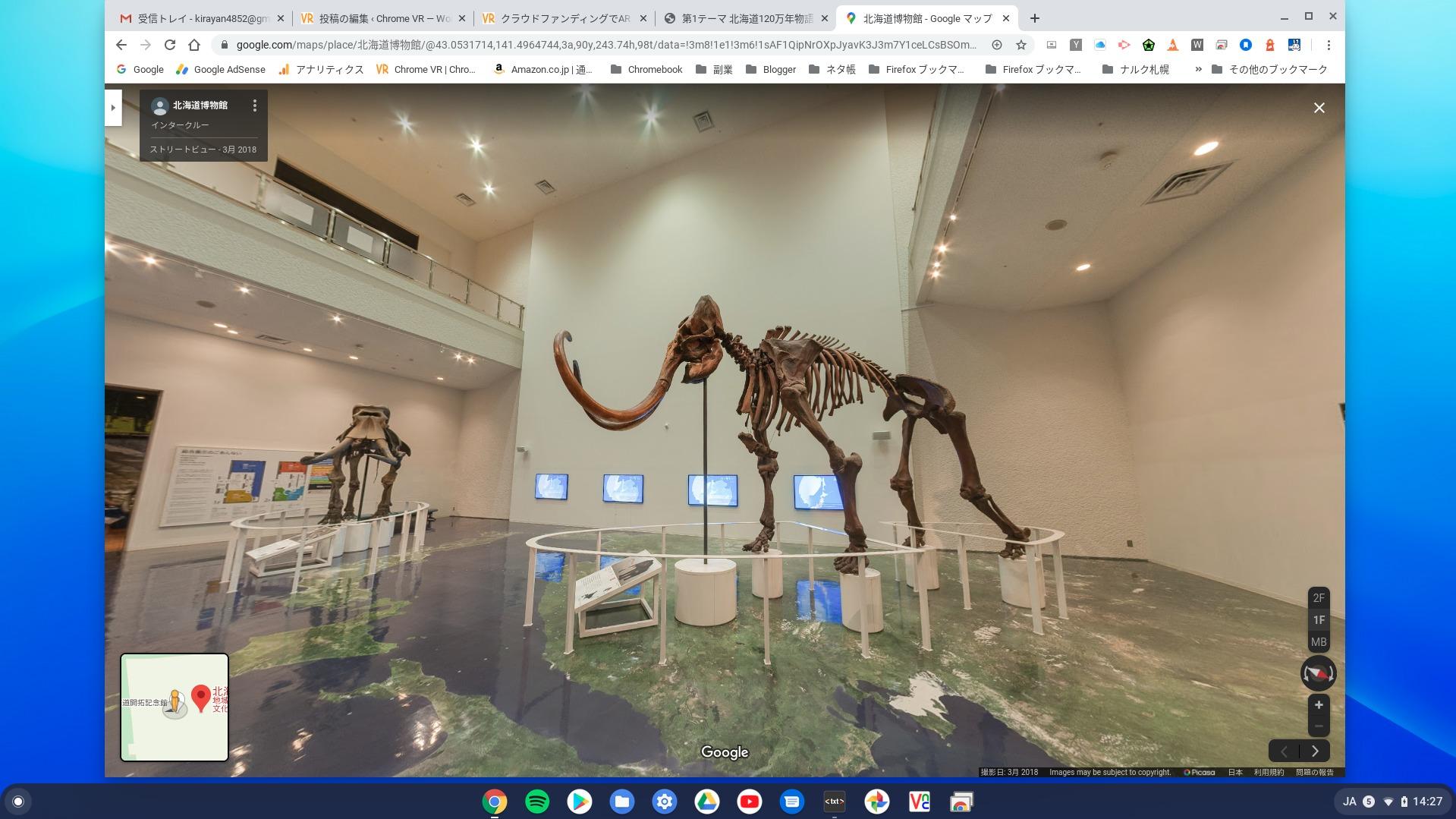 バーチャル北海道博物館 VR Googleマップ ストリートビュー