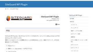 SiteGuard WordPress プラグイン 国外IP拒否対応 Xserver 集中アクセス 防御