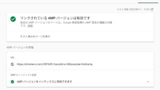 AMP Google Search Console 警告対策