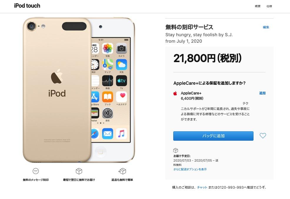 iPod touch7 無料刻印サービス