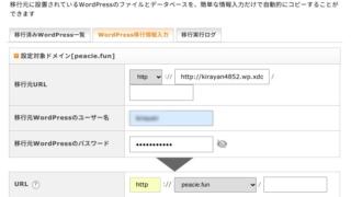 綺羅園 XFREE Xserver WordPress簡単移行 サイト引っ越し