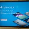 dTVチャンネル Amazon Fire TV Stick ネット視聴