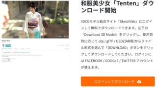 綺羅園 CTA 和服美少女 Tenten 無料ダウンロード開始