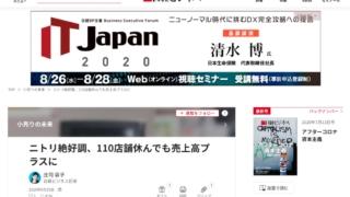 日経ビジネスオンライン 無料登録 有料記事 月間10本