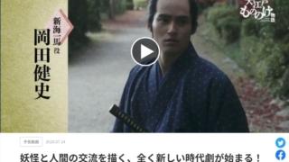 大江戸もののけ物語 ネット視聴 dTVチャンネル