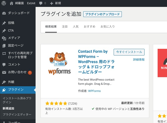 WordPress Contact Form by WPForms プラグイン お問い合わせ