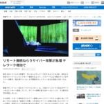 サイバー攻撃 テレワーク Chromebook セキュリティー リスク低減
