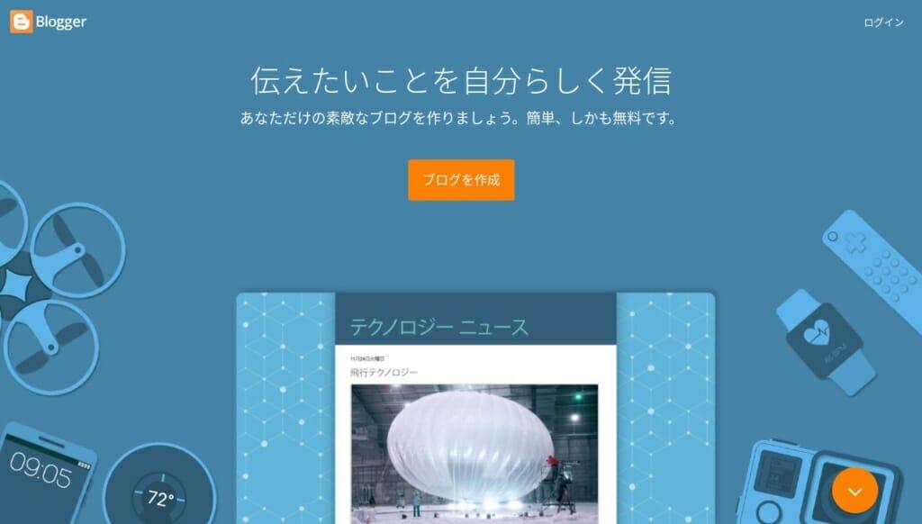 Google Blogger Adsense ネット副業