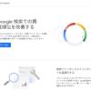 Google Search Console インデックス登録 サイトマップ
