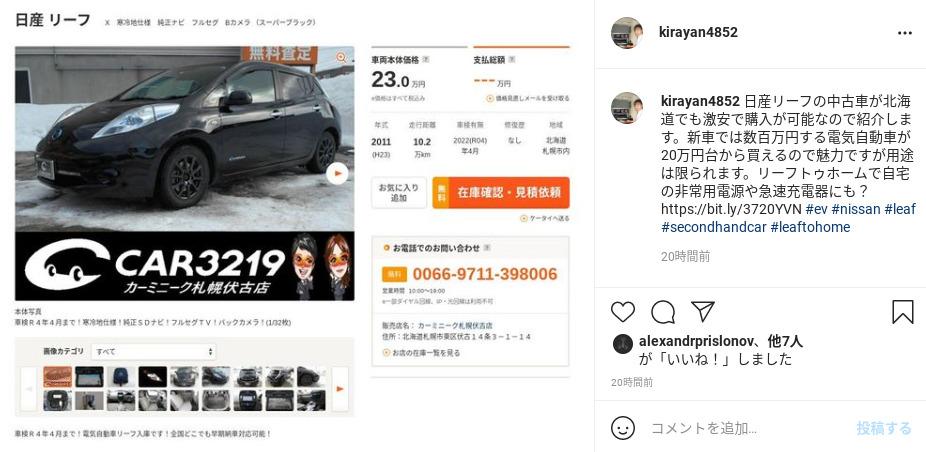 Instagram ブログ投稿後 SNS ソーシャルブックマーク