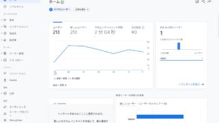 Google Analytics Blogger アクセス解析