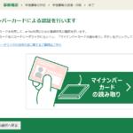 確定申告 e-Tax マイナンバーカード Chromeブラウザー