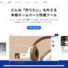 Wix.com シニア個人経営者 ネットマーケティング