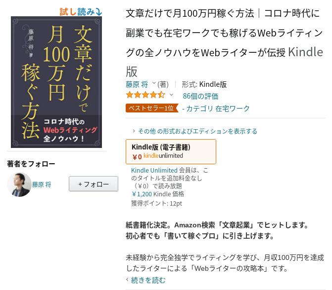 ベストセラー本 Kindle Unlimited 無料