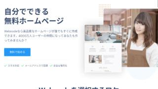Webnode 無料ホームページ作成サービス ページスピード 高速
