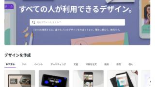 Canva 無料デザインツール Kindle 表紙デザイン