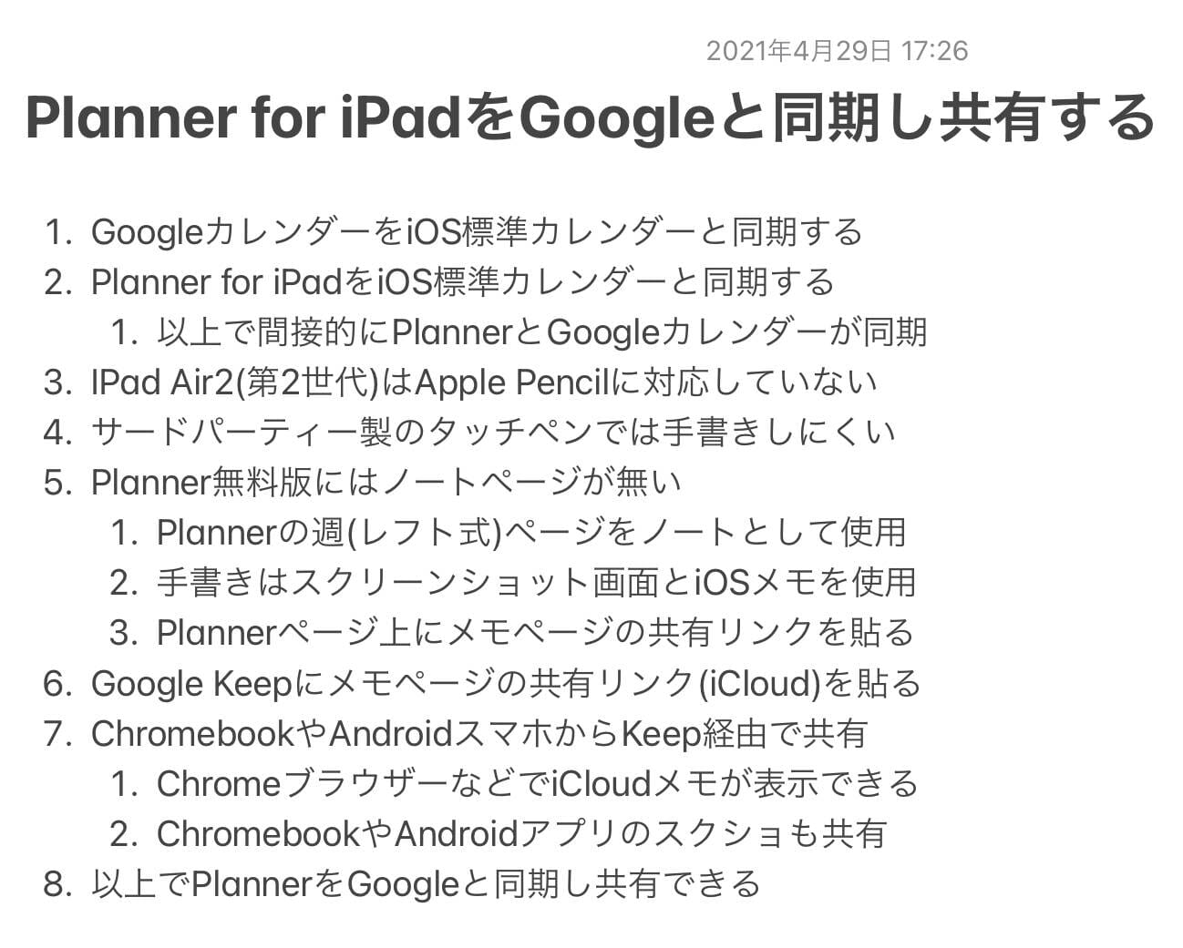 iPad Air2 Planner for iPad Google 同期 共有