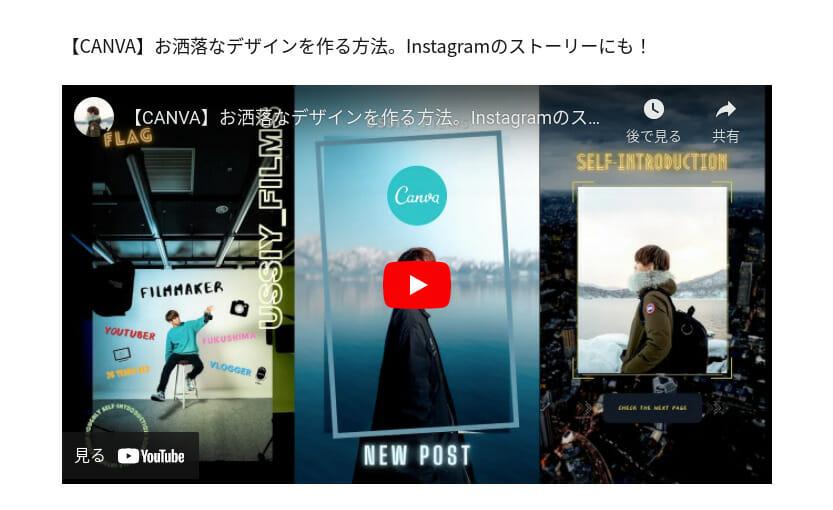 Canva インスタグラム ストーリーズ 作成方法 スマホアプリ