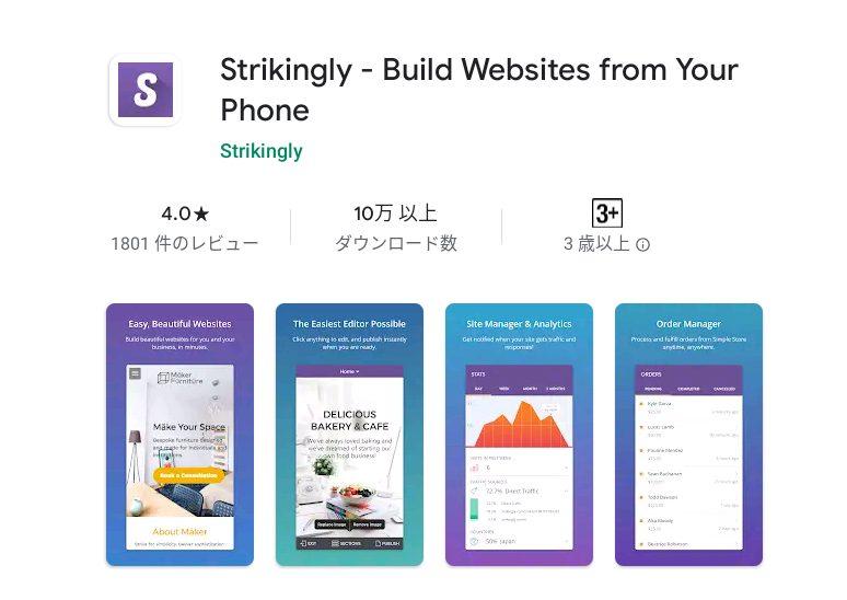 Strikingly スマホアプリ 無料ホームページ作成 YouTubeビデオ