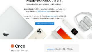 iPad 第8世代 24回分割払い オリコ