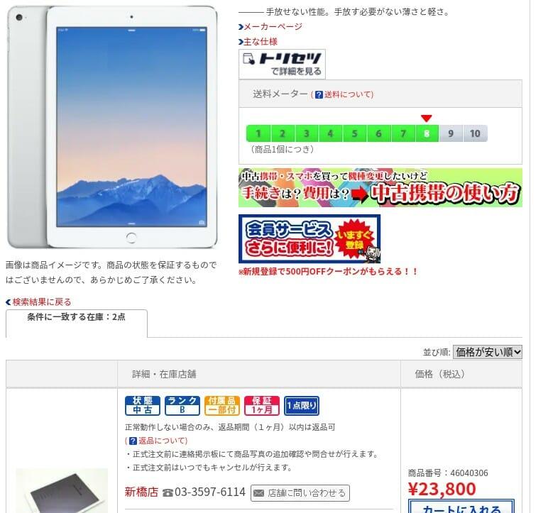 じゃんぱら中古iPad Air2 128GB