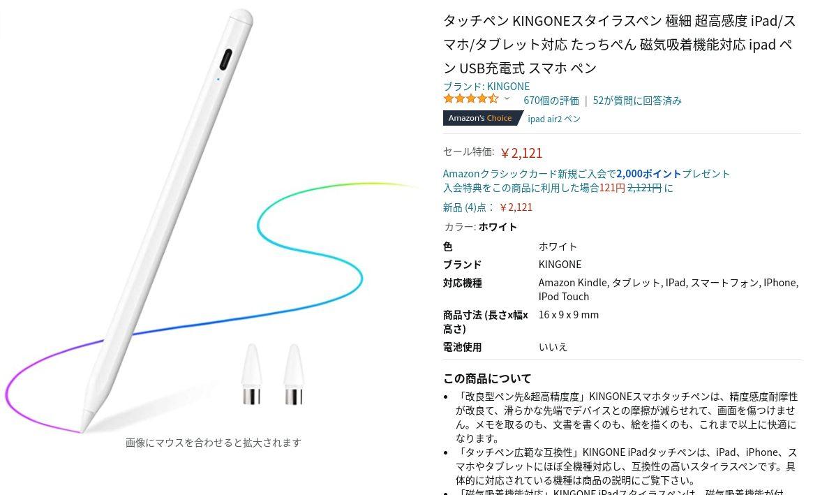 iPad Air2 ペン Bluetooth 汎用