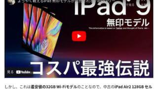 iPad新製品 中古品Air2を購入した理由