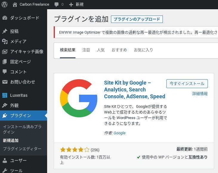 WordPress Site Kit by Google
