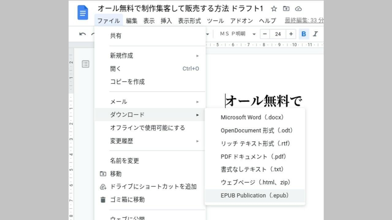 Kindle Googleドキュメント EPUB