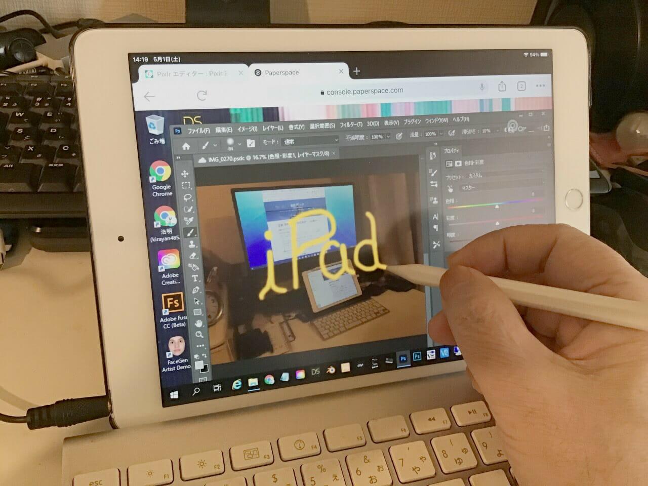iPad Photoshop CC 仮想Windows Paperspace
