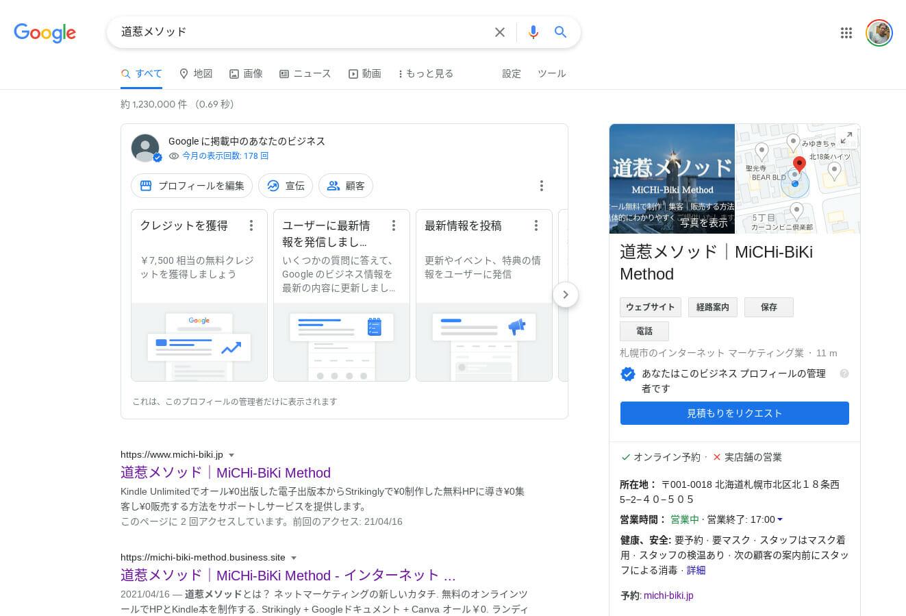 Googleマイビジネス Google検索 Googleマップ