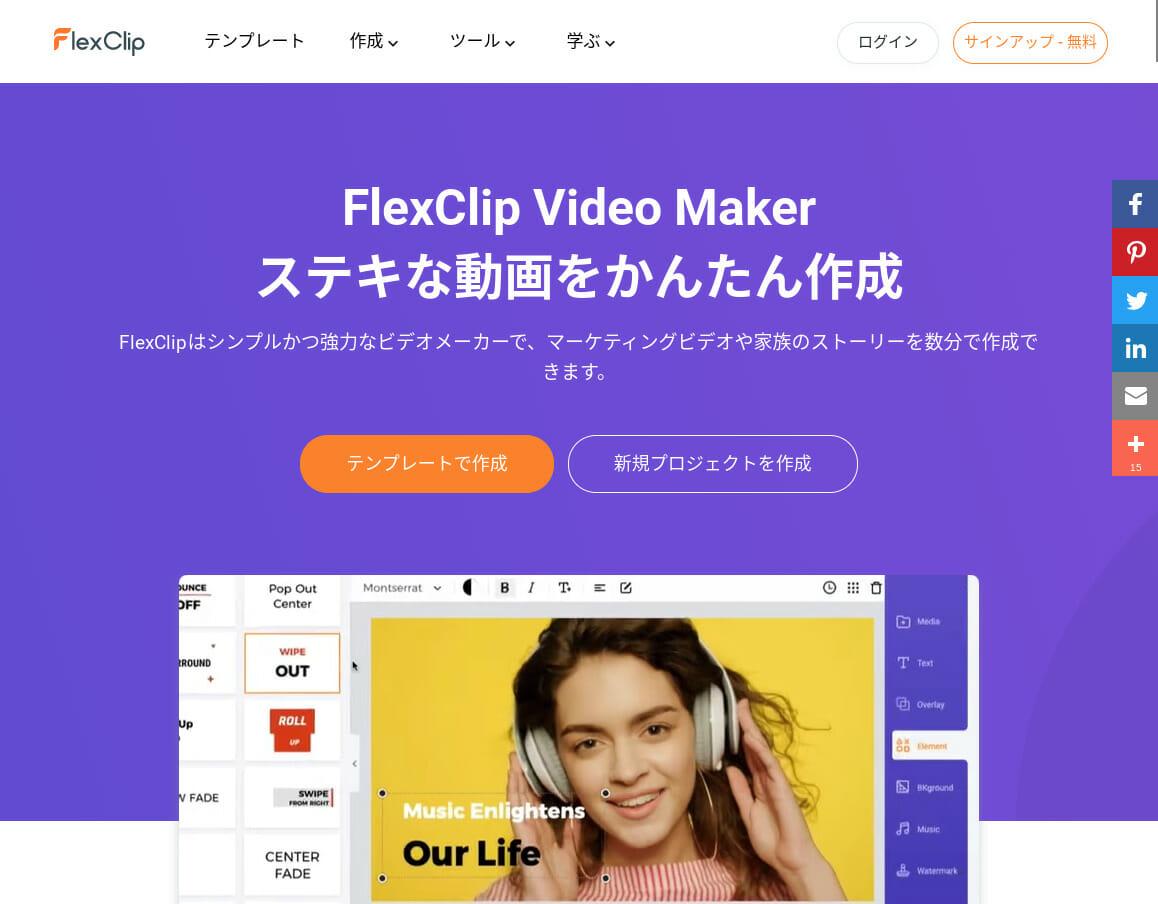 FlexClip 無料オンライン動画編集アプリ
